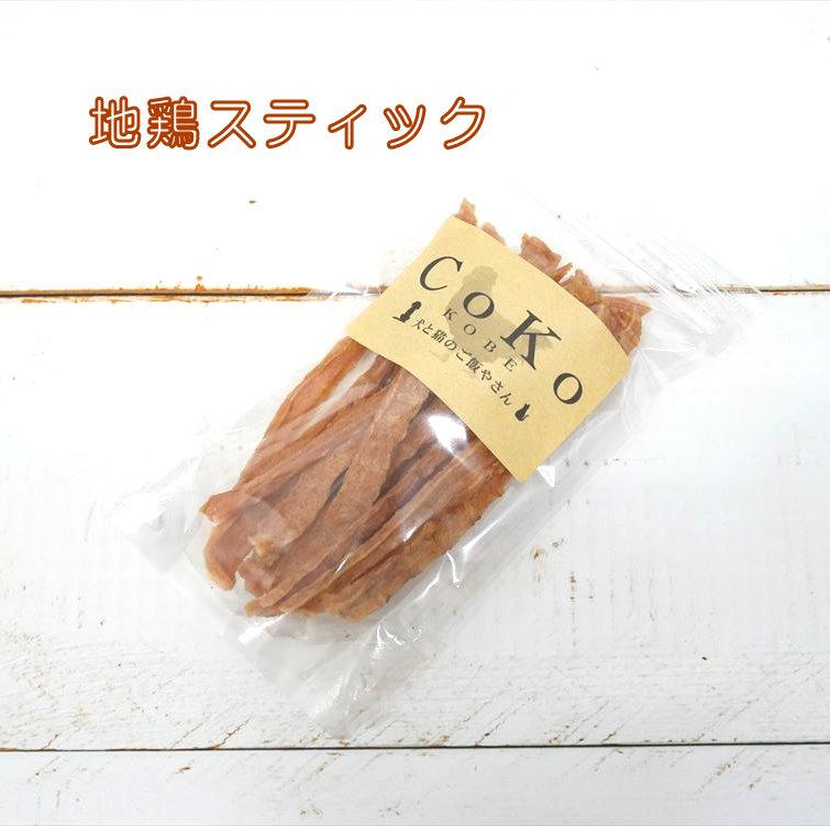 Cokoオリジナル 犬おやつ 猫おやつ 地鶏スティック 無添加 国産 (50g) Chicken stick for dogs and catsアイキャッチ画像