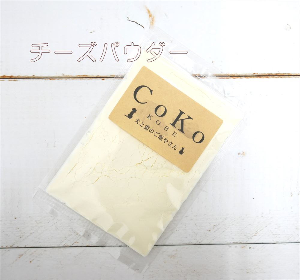 Cokoオリジナル ドッグフード ふりかけ 犬猫用 チーズパウダー (50g) Cheese powder for dogs and catsアイキャッチ画像