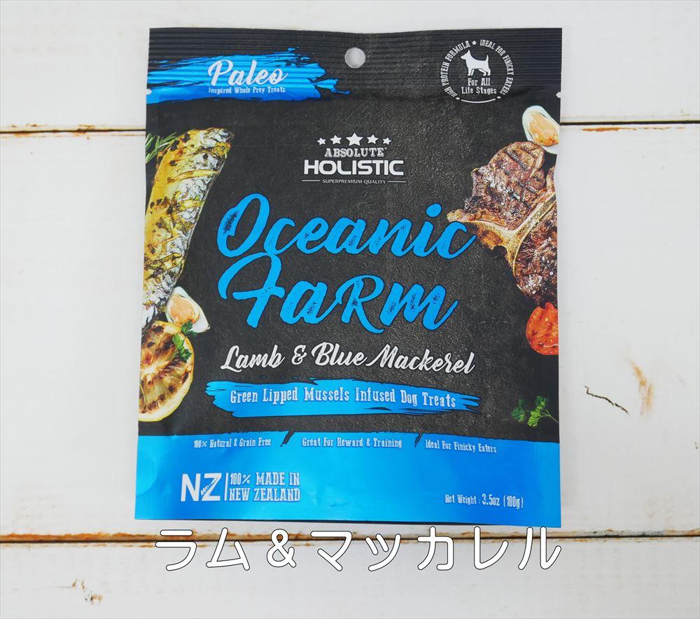 アブソルート ホリスティック エアドライ 犬おやつ オセアニックファーム ラム&ブルーマッカレル(100g) Lamb & mackerel for dogsアイキャッチ画像
