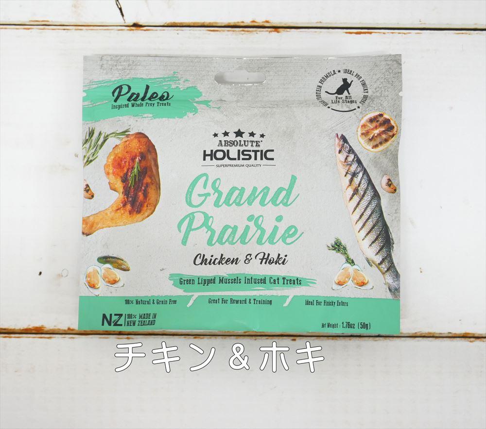 アブソルート ホリスティック エアドライ 猫おやつ グランドプレーリー チキン&ホキ (50g) Chicken&Hoki for catsアイキャッチ画像