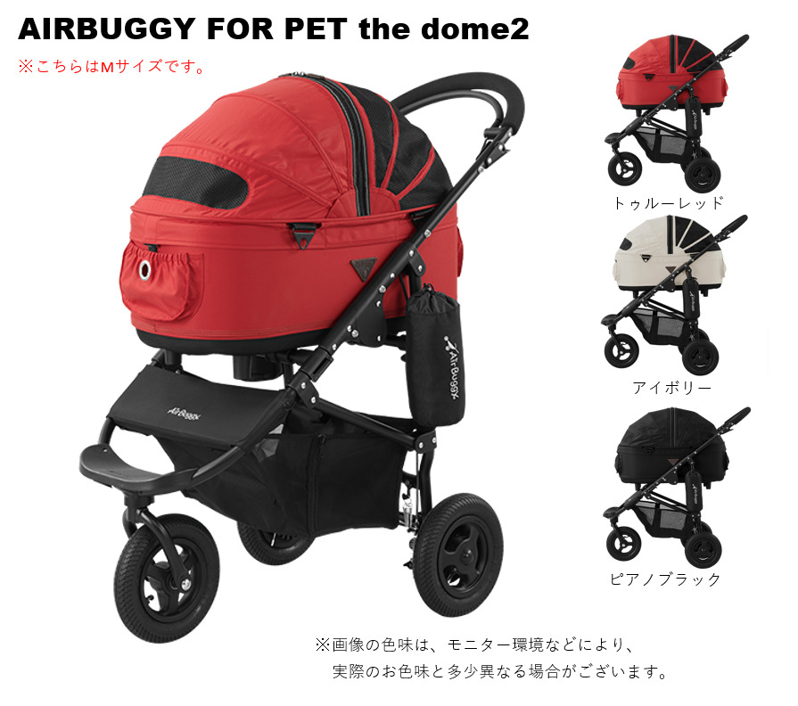 送料無料 エアバギー ペットカートドーム2 ブレーキモデル SMサイズ AIRBUGGY FOR PET the dome2アイキャッチ画像